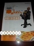 二手書博民逛書店 《烘焙行銷大樂透》 R2Y ISBN:9868125057│吳缺