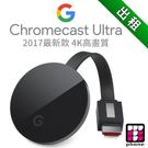 【3C出租】Google Chromecast Ultra 4K高畫質 2017最新款