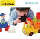 【奇智奇思】K's Kids 遙控安全積木校車