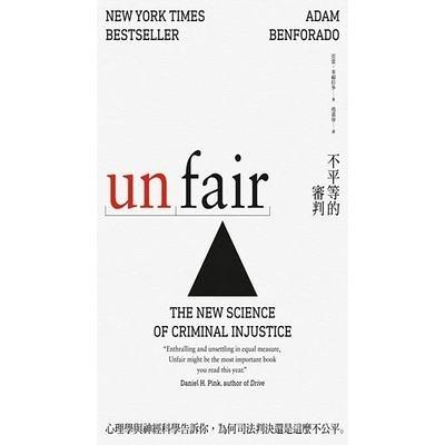 不平等的審判(心理學與神經科學告訴你為何司法判決還