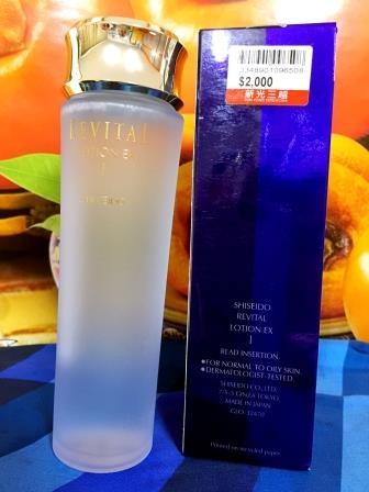 SHISEIDO 資生堂莉薇特麗全效化妝水 130ML 全效化粧水130ML 百貨公司專櫃盒裝