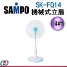 【信源】14吋【SAMPO聲寶機械式立扇】 SK-FQ14/SKFQ14