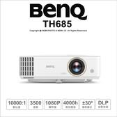 分期0利率 送HDMI BenQ TH685 HDR 高亮遊戲 低延遲 3500流明 三坪機