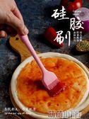 油刷子烙餅硅膠刷披薩刷油家用耐高溫油刷燒烤刷廚房食用烘焙工具 萌萌小寵