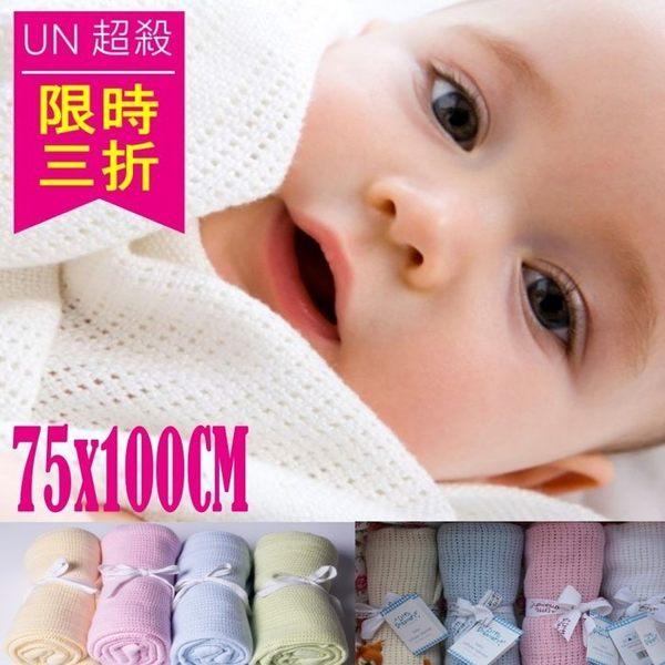 嬰兒寶寶純棉洞洞毯寶寶蓋被外出蓋毯透氣毯毛毯包巾夏天蓋毯冷氣毯包巾75X100CM-UN SHOP【BED01】