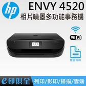HP OfficeJet Envy 4520 雲端無線雙面多功能複合機