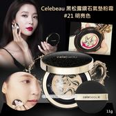 韓國Celebeau黑松露鑽石氣墊粉霜 #21明亮色