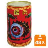 建利青龍調味螺肉310g(48入)/箱【康鄰超市】