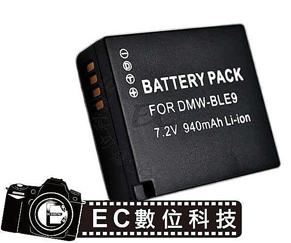 【EC數位】DMC-GF3 GF3X GF5 GF6 GX7 D-lux Typ 109 專用 DMW-BLG10 BLE9 高容量 BLE9 高容量防爆電池