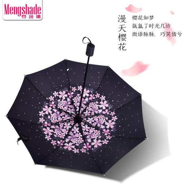太陽傘遮陽防曬防紫外線超輕小黑膠三折疊小清新晴雨傘兩用 母親節禮物