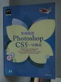 【書寶二手書T7/電腦_J3U】影像處理Photoshop CS5一切搞定_碁峰資訊