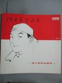 【書寶二手書T9/傳記_YIJ】該生素質太差-孫大偉的成績單_王梅