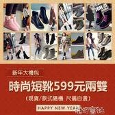 超值2雙長靴 599元福袋特賣  福利品 交換禮物【港仔會社】