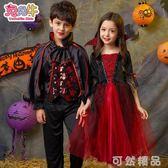 萬聖節兒童服裝女禮服女童公主裙男童死神恐怖吸血鬼衣披風演出服 可然精品