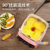榨汁機 榨汁機家用水果電動打豆漿多功能小型炸汁機果汁機破壁料理機T 多款可選