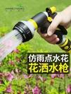 園林澆花噴頭澆菜水管灑水花園噴水器家用澆水神器淋花灑水槍套裝