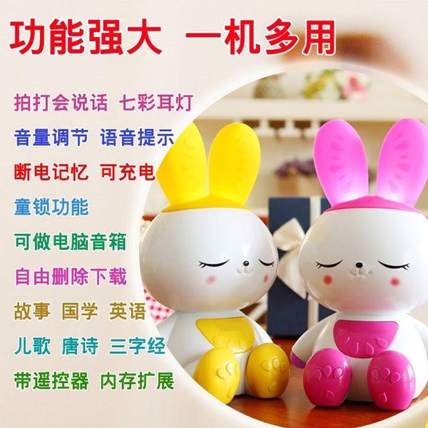小白兔子嬰兒童故事機早教機音樂播放器玩具  母親節禮物