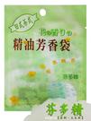 日式精油芳香袋12g-芬多精
