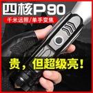 P90手電筒強光戶外超亮充電遠射探照燈P70聚光大功率氙氣燈便攜小 NMS小明同學