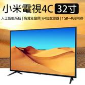 【coni shop】小米電視4C 32寸 現貨 當天出貨 免運 電視機 電視屏幕 智能電視 液晶電視