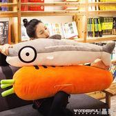 抱枕 仿真咸魚胡蘿卜睡覺枕頭靠墊卡通仿真長抱枕創意辦公午睡沙發床上 限時搶購