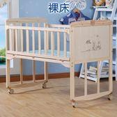 嬰兒床實木無漆環保寶寶bb床新生兒搖籃床童床推床兒童床大床合并