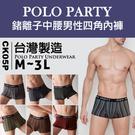 【衣襪酷】POLO PARTY 鍺離子中腰男性四角內褲《四角褲/平口褲》