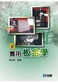 實用板金學(第五版)(0557404)