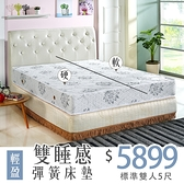 【IKHOUSE】輕盈 雙睡感鴛鴦彈簧床墊-雙人5尺-獨立筒+連結式-科技乳膠-可接受尺寸訂製