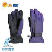 UV100 防曬 抗UV 防水極暖加厚手套-貼心口袋