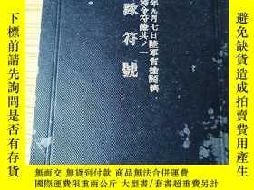 二手書博民逛書店罕見軍隊符號Y361961 齋藤市平 尚兵館 出版1940