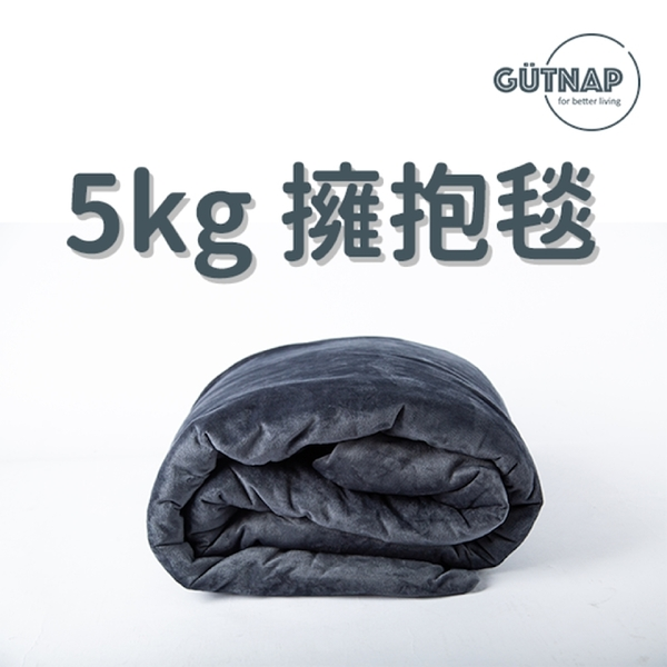 Gütnap 擁抱毯 (5KG)【obis】