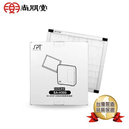 尚朋堂空氣清淨機SA-2233F專用強效HEPA濾網 SA-H300(一盒一片)(適用Honeywell 16300-TWN 機型)