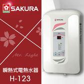 【有燈氏】櫻花 九段調溫 瞬熱式 電熱水器 瞬間加熱【H-123】