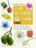 台灣原生植物全圖鑑(第六卷):山茱萸科--紫葳科