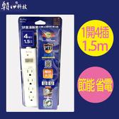 朝日科技 PTP-314-5 3P高溫斷電1開4插延長線 1入