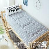 床墊單人床墊0.9m學生寢室宿舍1.0m可折疊90x190cm打地鋪睡墊1.2m LX 【免運】