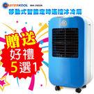 【超值好禮五選一】【冰涼大師】移動式冰冷扇/水冷扇25公升(MIK-25EXN)