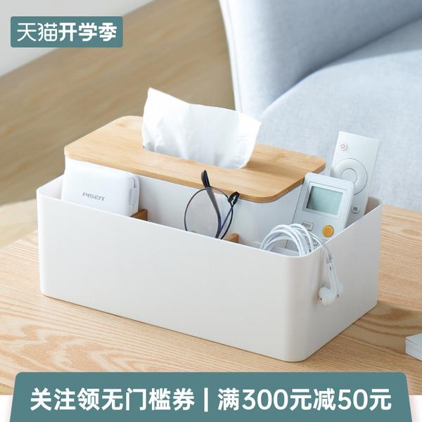 納川創意北歐風簡約家用客廳茶幾多功能紙巾盒遙控器抽紙盒收納盒 青木鋪子
