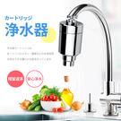 【F0445】《奈米濾淨!省水達50%》360度奈米淨化水龍頭過濾器