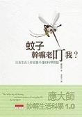 二手書 蚊子幹嘛老叮我?:應大師妙解生活科學The Velocity of Honey and more science of R2Y 9864179071