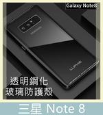 Samsung 三星 Note 8 金屬邊框+透明鋼化玻璃背板 防摔 金屬框 鏡頭保護 金屬殼 手機殼 透明背板