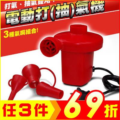 電動打氣機 充氣、抽氣雙用 顏色隨機出貨【AE11035】99愛買生活百貨