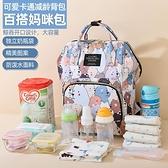 媽咪包 可愛百搭媽咪包雙肩包大容量母嬰包備孕待產包包寶媽帶娃外出背包 夢藝家