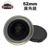 52mm 廣角鏡 【台南-上新】