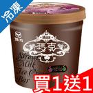 買一送一雅方瑪克冰淇淋-香檳葡萄500G/桶【愛買冷凍】