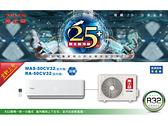 ↙0利率↙ MAXE萬士益 8-9坪 R32 4級省電 變頻冷專分離式冷氣MAS-50CV32/RA-50CV32【南霸天電器百貨】