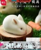 烘焙模具展藝diy布丁模具硅膠果凍巧克力慕斯奶凍磨具小兔子蛋糕玉兔月餅 交換禮物