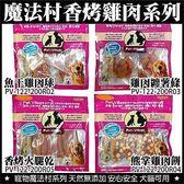*KING WANG*【24款以上 任選三包399元組合】魔法村Pet Village《PV》雞肉系列200克