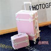 24寸行李箱 復古行李箱ins女拉桿箱皮箱萬向輪旅行箱袋韓版學生20密碼箱T 7色